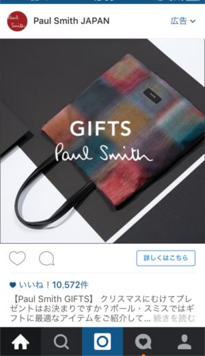 Paul Smith広告