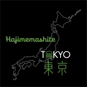 初めまして東京