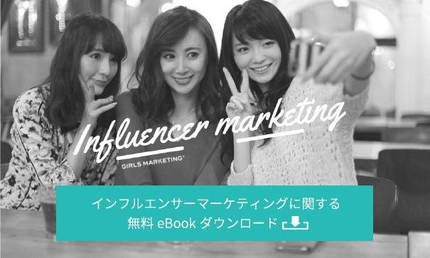 mail-img-influencermarketing-ebook