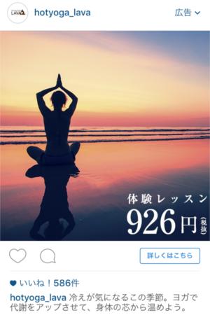 LAVA広告